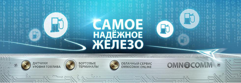 Продажа и настройка систем мониторинга в Рязани