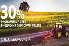 СПК Хлеборобный экономит за счет решений Omnicomm